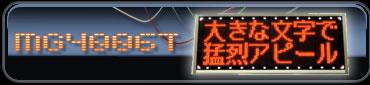 LED看板MG4006T