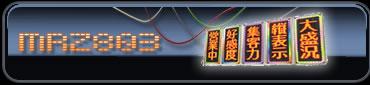 LED看板MR2803