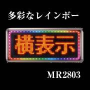 LED電光掲示板・MR2803