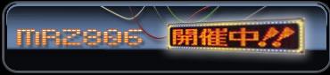 LED看板MR2806