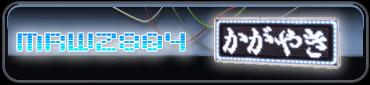 LED看板MRW2804