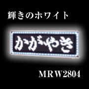LED電光掲示板・MRW2804