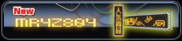 LED看板MRY2804