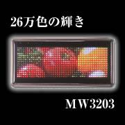 LED電光掲示板・MW3203