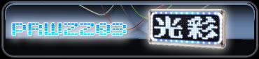 LED看板PRW2203