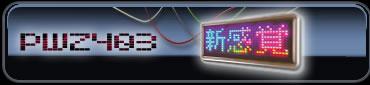 LED看板PW2403