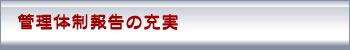 ポスティング・チラシ配布の管理体制