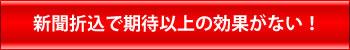 ポスティング・チラシ配布