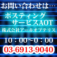 2.0円からのチラシ・パンフレットのオフィス配布・ポスティングならaot