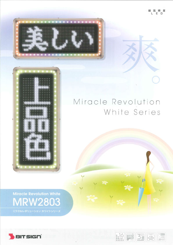 ミラクルレボリューション MRW2803 アーキオプテリス・LED看板・電光掲示板