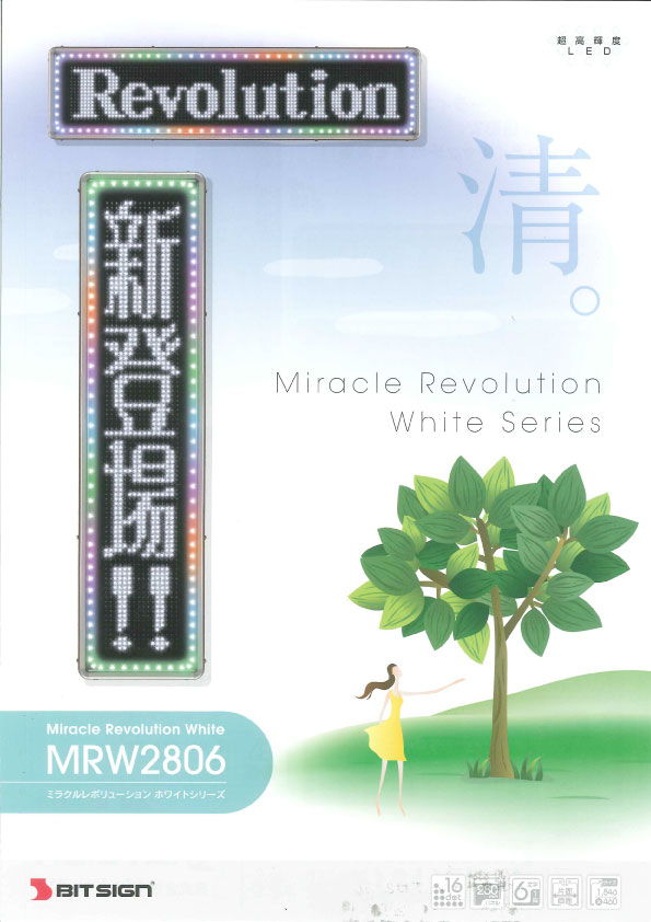 ミラクルレボリューション MRW2806 アーキオプテリス・LED看板・電光掲示板