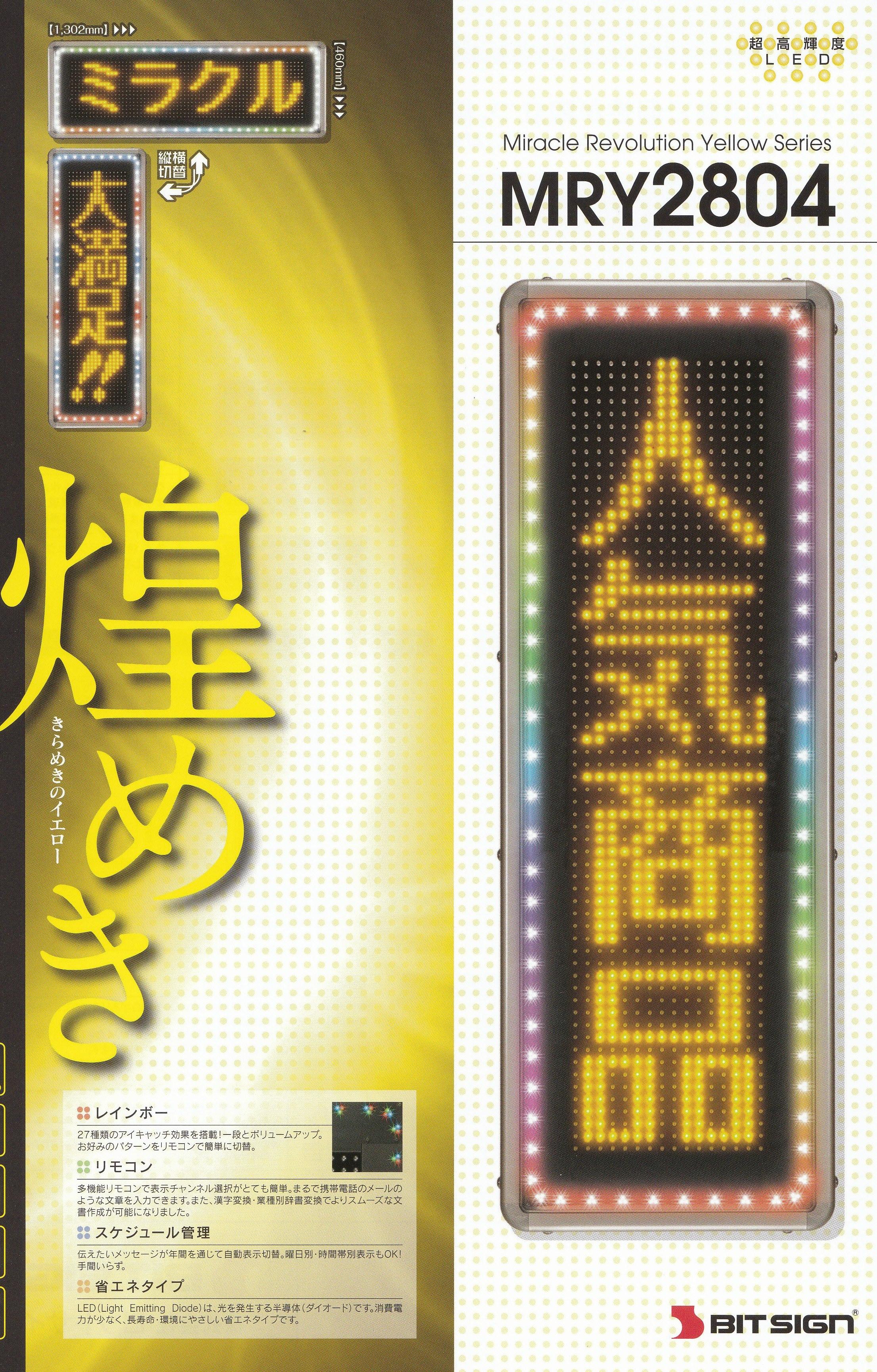 ミラクルレボリューション MRY2804 アーキオプテリス・LED看板・電光掲示板
