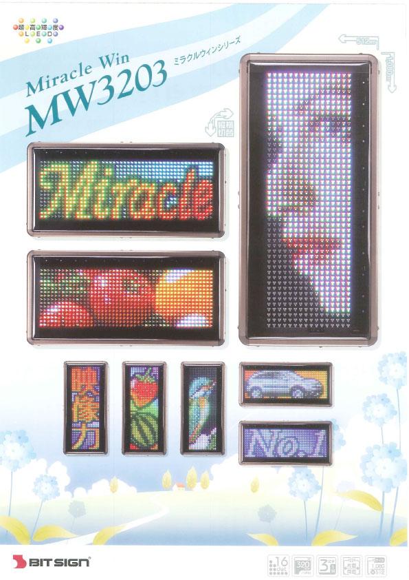 ミラクルウィン MW3203 アーキオプテリス・LED看板・電光掲示板