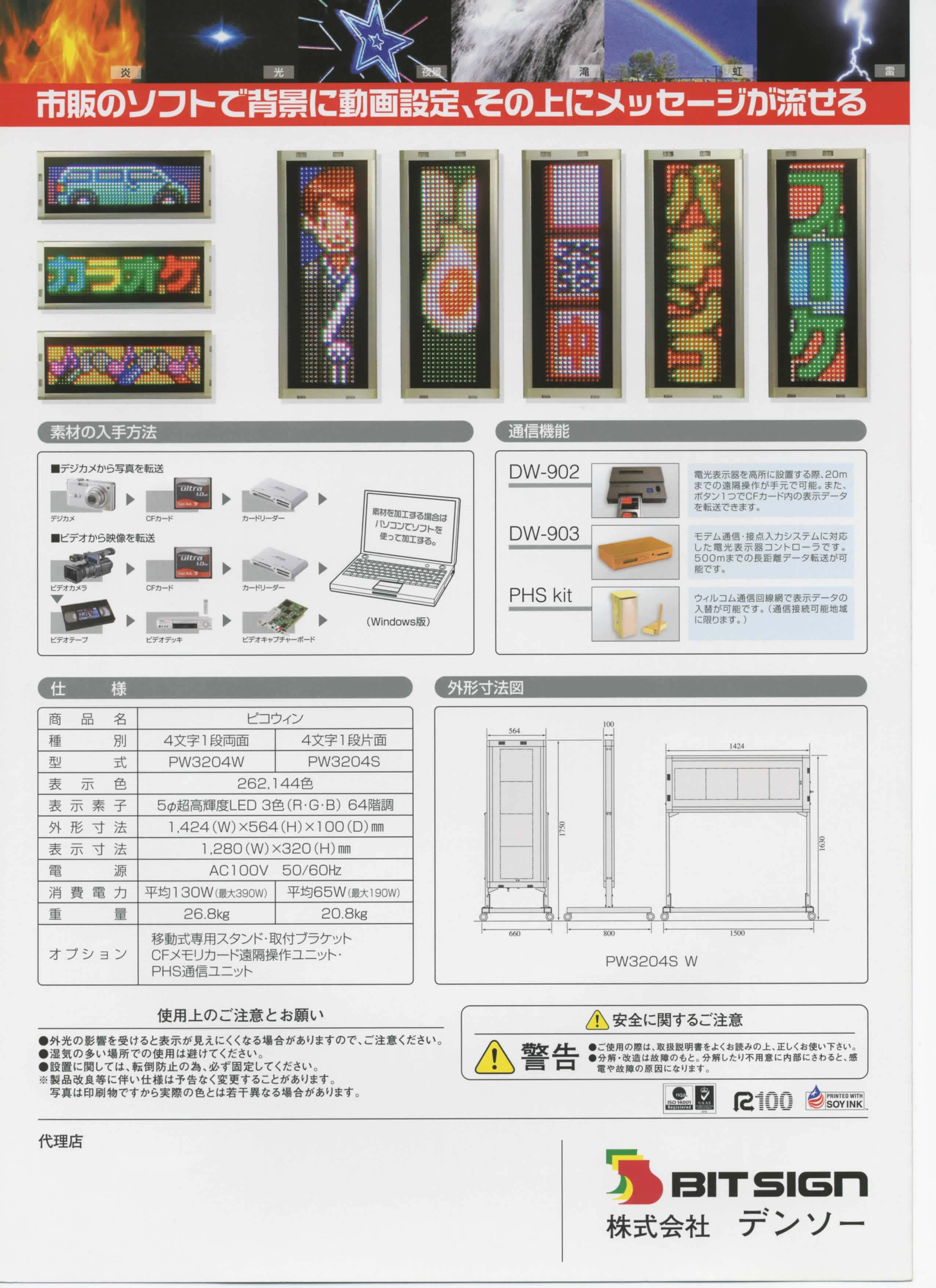 ピコウィン PW3204 アーキオプテリス・LED看板・電光掲示板